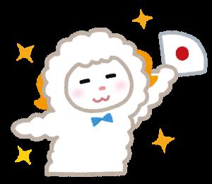 eto_hitsuji_sensu